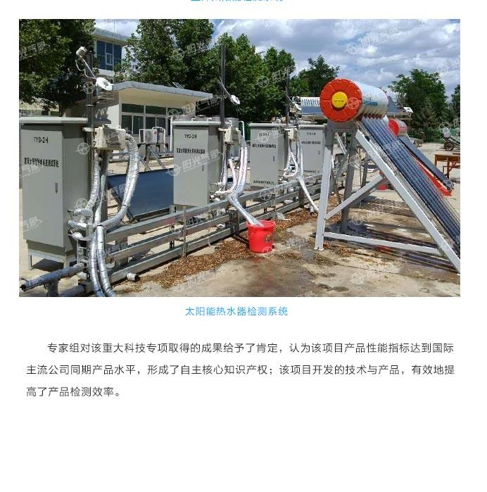 锦州阳光太阳能检测系统